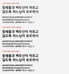 LotteMart Happiness - Free Korean Fonts - Free Korean Fonts Corporate Fonts, Corporate Identity, Korean Fonts, Happiness, Things To Come, Fitness, Happy, Free, Bonheur