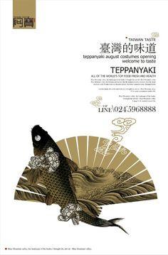 https://i.pinimg.com/originals/1e/4f/8b/1e4f8bf408d87d90631f5190ded77ca3.jpg Chinese Posters, Japanese Design, Chinese Design, Layout Design, Book Design, Print Design, Graphic Design Inspiration, Graphic Design Posters, Oriental Design