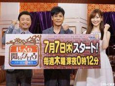 めざましテレビアクアを追放された牧野結美アナ、テレ東の番組MCに抜擢される