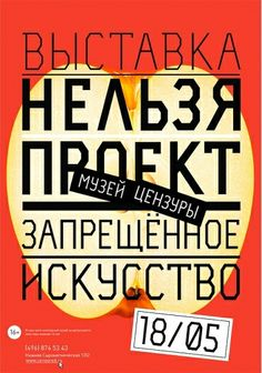 Museum of Censorship Russia on the Behance Network