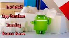 Free Android App Kaise Banaye Aur Paise Kaise Kamaye-Hindi Me