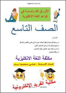 مكثفة اللغة الإنجليزية ـ للصف التاسع ـ سوريا Pdf منهاج جديد Ninth Grade English Language Language