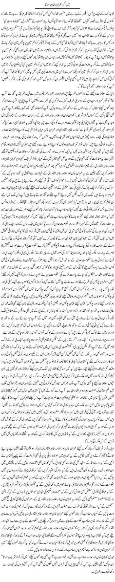 Main Agar Imran khan hota by Javed Chaudhry Pakistan Politics, Daily Express, Imran Khan, Urdu Novels, Read Later, Education System, Health And Beauty Tips, News Stories, Urdu Poetry