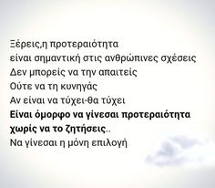 Romantic Mood, Perfect People, Greek Quotes, Kirby Cove, Don't Forget, Life Quotes, Letters, Feelings, Words