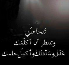 اكمل حلمك يا مغفل Arabic Text, Arabic Jokes, Citations Arabes, Talking Quotes, Feminist Quotes, Proverbs Quotes, Amazing Quotes, Best Quotes, Favorite Quotes