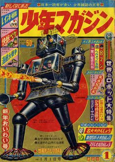 Japanese Monster Movies, Giant Monster Movies, Science Fiction Art, Pulp Fiction, Asian Toys, Classic Sci Fi Books, Japanese Poster Design, Vintage Robots, Sci Fi Tv Shows
