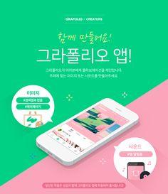 그라폴리오 앱의 페이지와 사운드를 직접 디자인해보세요!