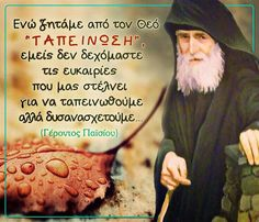 Free To Use Images, Losing Friends, Orthodox Christianity, Greek Words, Greek Quotes, Life Advice, Christian Faith, Holidays And Events, Holiday Parties
