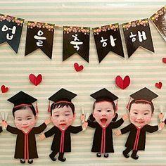 Graduation Cards Handmade, Graduation Crafts, Graduation Stickers, Graduation Day, Nursery Activities, Art Activities, English Projects, Board Decoration, Photographing Kids