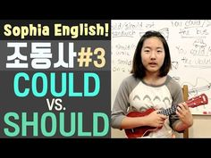 원어민 고급영어회화 - 소피아 5분 영어문법 조동사 could vs should
