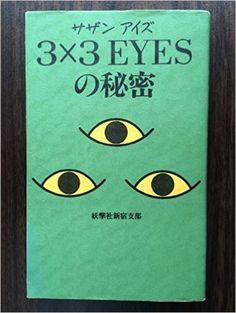 3 x 3 EYES The Secret of 3 x 3 EYES Japan Japanese Manga Yokai Guide book -104