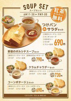 Food Menu Design, Food Poster Design, Banner Design, Layout Design, Dm Poster, Digital Menu, Food Banner, Japanese Graphic Design, Japan Design