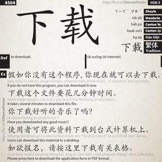 xià zǎi - 下载 - HSK5