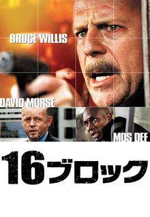 16ブロック (2006)