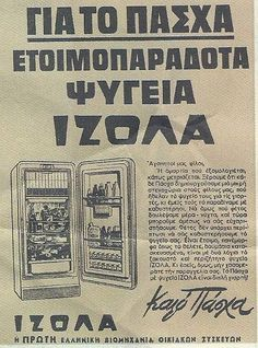 Vintage Advertising Posters, Old Advertisements, Vintage Ads, Vintage Posters, Old Posters, Greece History, Old Greek, Old Commercials, Poster Ads