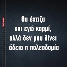 Funny Status Quotes, Funny Greek Quotes, Greek Memes, Funny Statuses, Funny Picture Quotes, Funny Photos, Funny Memes, Jokes, Bad Humor
