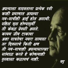 Poetry Quotes, Hindi Quotes, Me Quotes, Life Lesson Quotes, Life Lessons, Quote Life, Morning Inspirational Quotes, Motivational Quotes, Marathi Poems