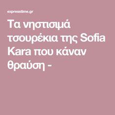 Τα νηστισιμά τσουρέκια της Sofia Kara που κάναν θραύση -