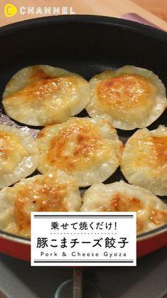 乗せて焼くだけ! 豚こまチーズ餃子 | C CHANNEL Mini Crockpot Recipes, Pork Recipes, Asian Recipes, Snack Recipes, Cooking Recipes, Japanese Street Food, Japanese Food, Cafe Food, Tempura