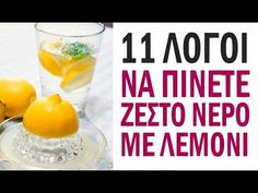 11 ΛΟΓΟΙ ΝΑ ΠΙΝΕΤΕ ΖΕΣΤΟ ΝΕΡΟ ΜΕ ΛΕΜΟΝΙ - YouTube Cantaloupe, Weight Loss, Healthy Recipes, Fruit, Diets, Food, Medical, Random, Youtube
