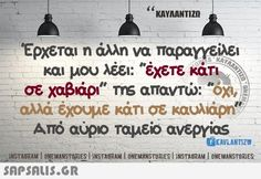 Funny Greek, Funny Pictures, Funny Pics, Greek Quotes, Laugh Out Loud, Picture Quotes, Jokes, Humor, Signs
