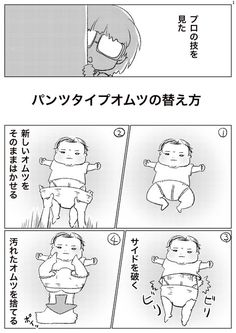Welcome Baby, Pretty Baby, Japanese Culture, Childcare, Baby Care, Diy And Crafts, Baby Kids, Knowledge, Parenting