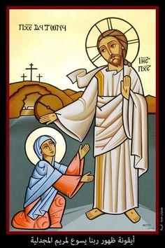Christian Paintings, Christian Art, Religious Icons, Religious Art, Church Icon, Noli Me Tangere, Pictures Of Jesus Christ, Roman Church, Art Icon