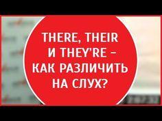 Как быстро выучить английский | There, their и they're -различить на слух | Уроки английского языка