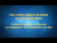 (1) «Ο Ίδιος ο Θεός, ο Μοναδικός (Ι') Ο Θεός είναι η Πηγή της Ζωής των Πάντων (Δ')» Μέρος τρίτο - YouTube Youtube, Jacket, Jackets, Youtubers, Youtube Movies