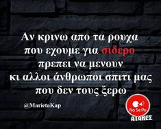 Funny Greek, True Words, Just For Laughs, Yolo, Minions, Haha, Have Fun, Funny Quotes, Jokes