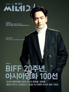 Lee Jin Wook - CINE21 Issue No. 1020 Lee Jin Wook, Korean Star, Kimchi, Magazine Covers, Korean Actors, Virgo, Comebacks, Kdrama, Romance