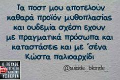 αχμμ.. greek quotes