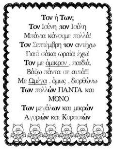 """Ποιήματα για τη διάκριση """"Τον-Των"""" και """"Της-Τις"""" by Taxeos Istories   Teachers Pay Teachers Words, Horse"""