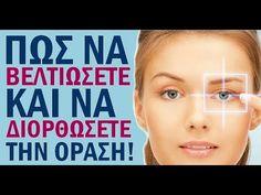 Βελτιώστε Την Όραση Με ΑΣΚΗΣΕΙΣ & ΜΑΣΑΖ Medical, Eyes, Health, Youtube, Movie Posters, Medical Doctor, Salud, Health Care, Film Poster