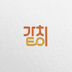 Typography Logo, Logo Branding, Brand Identity, Branding Design, Logo Design, Graphic Design, Logos, Korean Logo, Olive Young