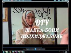 КАК СШИТЬ ШАПКУ ЗА 1 МИНУТУ - YouTube