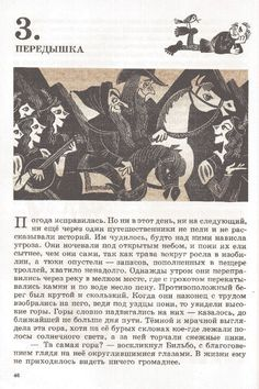 In Mikhail Belomlinsky (born St Petersburg a graduate of the revered St. Petersburg Academy of Fine Art, illustrated J. Tolkien's The Hobbit for the Detskaya Liretatura Publishing Company. Lord Of The Rings, Book Illustration, Tolkien, The Hobbit, Illustrators, Bring It On, Life, Art, Universe