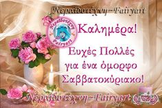 Καλημέρα καλό Σαββατοκύριακο Good Night, Good Morning, Paracord, Magic, Funny, Google, Greek, Nighty Night, Buen Dia