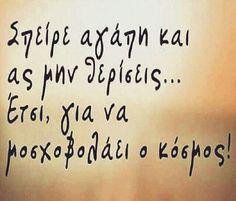 Ποτέ δε μπορείς να κάνεις όσα πιστεύεις ότι μπορείς... ΄΄΄ ''' Πάντα μπορείς να κάνεις περισσότερα απ' όσα πιστεύεις ότι δε μπορείς''''''''' Quotes To Live By, Life Quotes, Greek Words, Greek Quotes, Pictogram, Love Words, Poems, Wisdom, Sayings