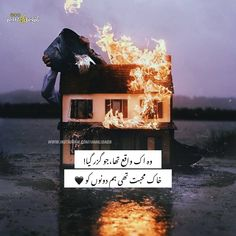 Poetry Quotes In Urdu, Best Quotes In Urdu, Best Urdu Poetry Images, Love Poetry Urdu, Qoutes, Soul Poetry, Poetry Pic, Poetry Feelings, Poetry Books