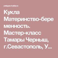 Кукла Материнство-беременность. Мастер-класс Тамары Черныш, г.Севастополь, Украина
