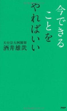 今できることをやればいい:Amazon.co.jp:本