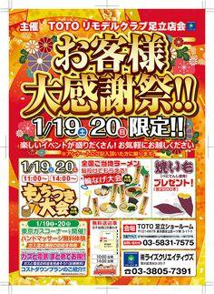 Banners Web, Web Banner, Logos Retro, Japanese New Year, Splash Screen, Typography Design, Adobe Illustrator, Words, Contents