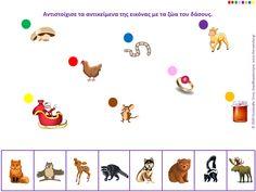 Δραστηριότητα για την ανάπτυξη της λεκτικής αιτιολόγησης. Διαβάστε περισσότερα στο site μας!! Speech Therapy, Panda, Playing Cards, Exercise, Speech Pathology, Speech Language Therapy, Speech Language Pathology, Playing Card Games, Articulation Therapy