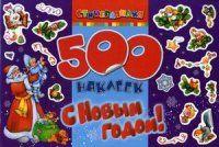 500 наклеек росмэн