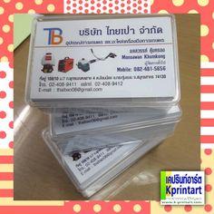 คุณแอ๋ม สั่งทำนามบัตร Photo กันน้ำ 230 แกรม (ชนิดกระดาษที่ลูกค้าเลือกใช้มากที่สุด) ขอบคุณที่ใช้บริการ kprintart.com ค่ะ