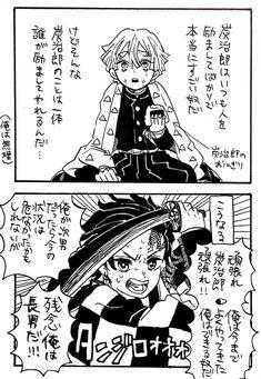 """ねこは on Twitter: """"炭治郎と善逸に焦点を当てた鬼滅の刃はいいぞ漫画再掲です! 4月からアニメが始まる鬼滅の刃をよろしくお願いします!!!… """" Manga Pages, Manga Anime, Twitter, Shit Happens, Comics, Memes, Charlotte, Fandom, Dancing"""