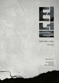 #터널 #movie #korea