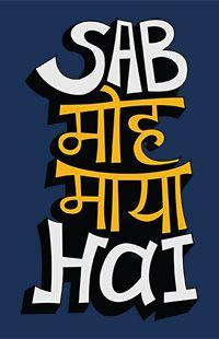 Sab Moh Maya Hai