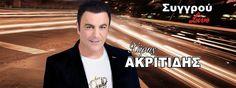 """NYXTOΣΚΟΠΙΟ: Γιορτινές νύχτες στο """" Συγγρού Live"""" http://nuxtoskopio.blogspot.gr/2016/12/live_23.html"""